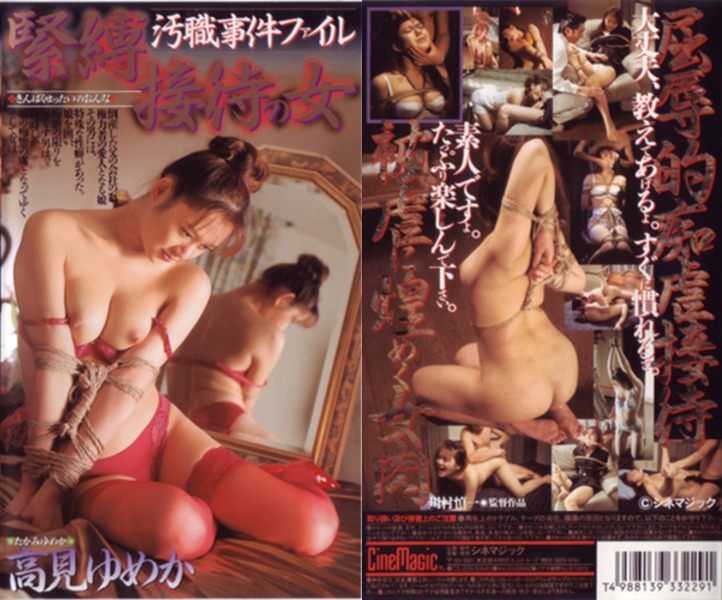 高見ゆめか緊縛画像 裸裸裸と縛縛 - FC2