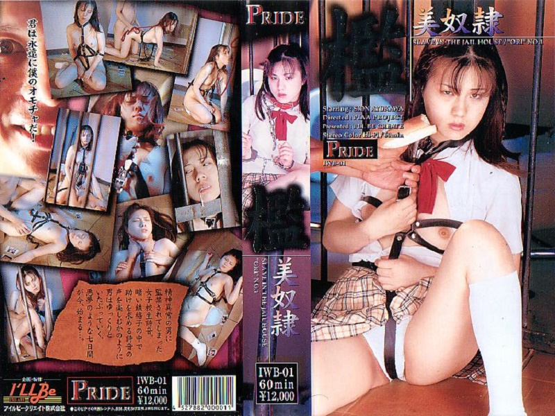 Caged Slave Beauty Shion Ayukawa - Shion Ayukawa, Reluctant, Featured Actress, Confinement, Bondage